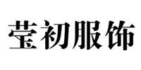 莹初官方旗舰店-轻熟女装爆款服饰品牌