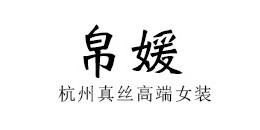 帛媛旗舰店,帛媛真丝连衣裙怎么样,杭州真丝高端女装